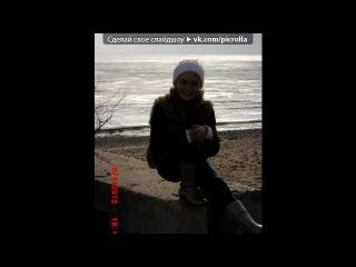 """«Со стены друга» под музыку Ramaz a.k.a 9 грамм feat доменик джокер - Жизнь Моя """" 2012 """" рэп про любовь и о любви очень красивая песня про влюблюнных...♥. Picrolla"""